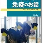 大切な乳牛を守る免疫のお話