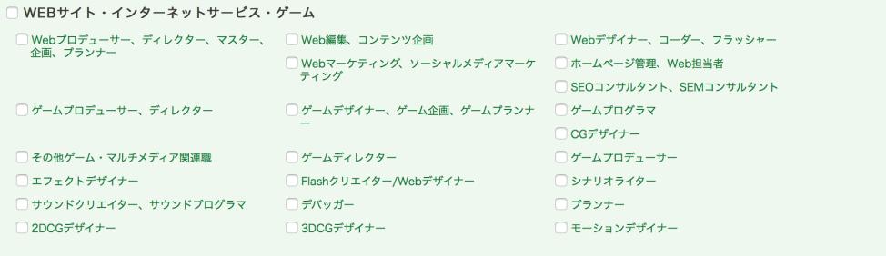 ワークポートゲームの求人検索内容