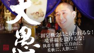 """""""大愚.com"""""""