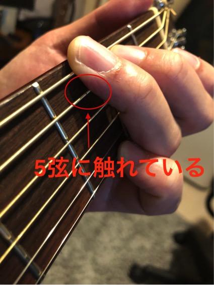 ギターコード「G」指が5弦に触れて音が出ない