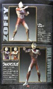 ウルトラマン Fighting Evolution 3キャラクター4