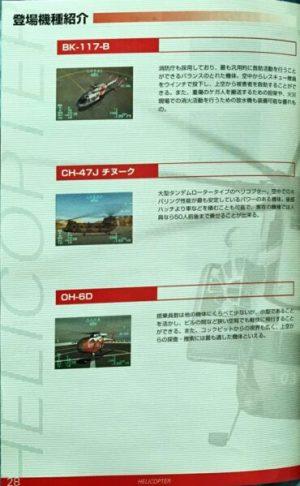 レスキューヘリエアレンジャー2プラス登場機種1