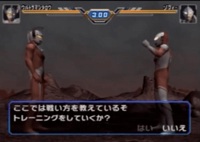 ウルトラマン Fighting Evolution 3チュートリアル