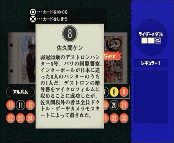 「仮面ライダーV3」デジタルカードモード2