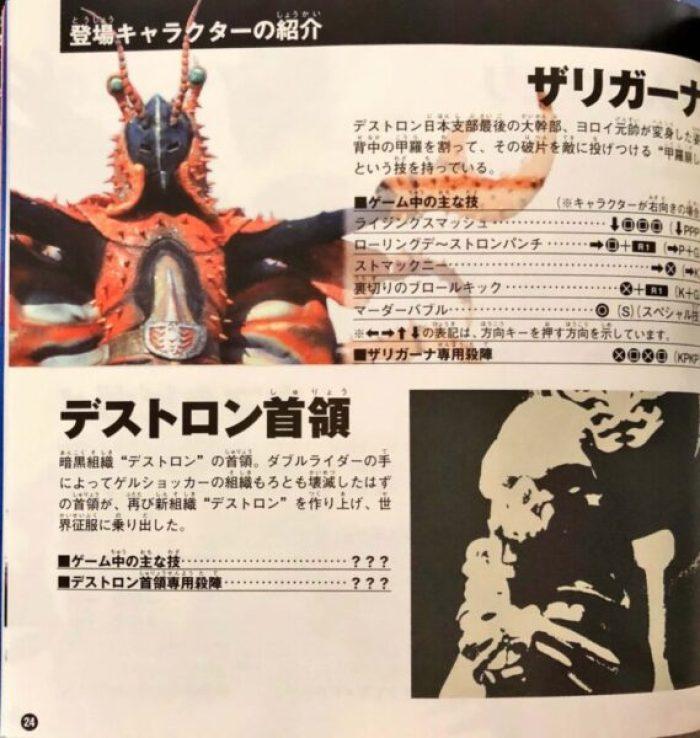 「仮面ライダーV3」キャラクター5