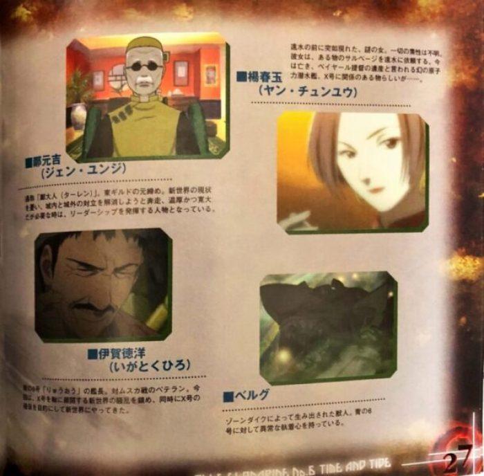 「青の6号 歳月不待人 TIME AND TIDE」キャラクター2