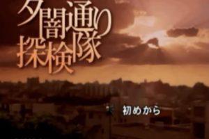 「夕闇通り探検隊」タイトル