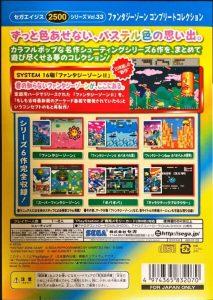 「ファンタジーゾーンコンプリートコレクション」裏表紙