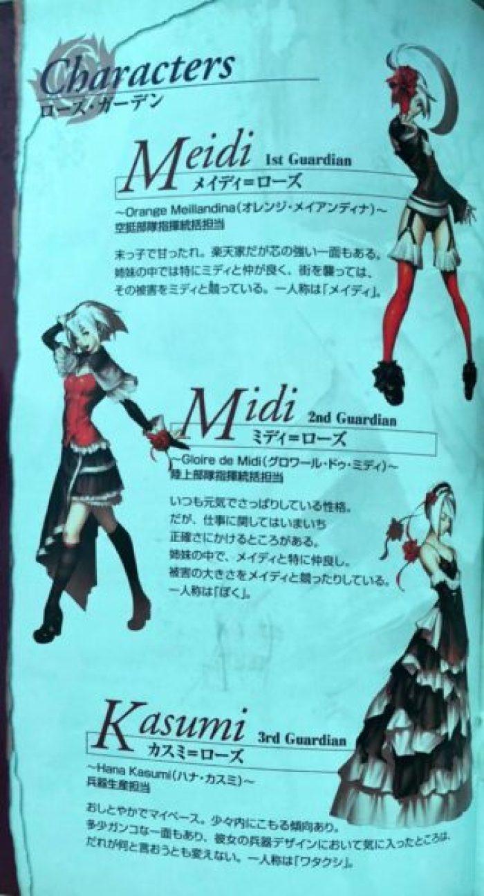 「鋳薔薇」キャラクター2