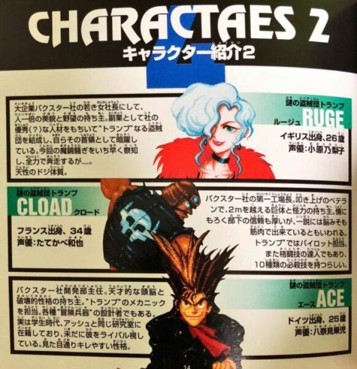 「ガンバード」キャラクター3