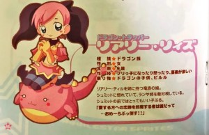 「ティンクルスタースプライツ~La Petite Princesse~」キャラクター5