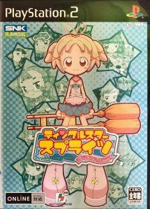 「ティンクルスタースプライツ~La Petite Princesse~」表紙