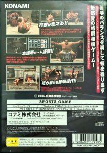 「日本相撲協曾公認 日本大相撲 本場所激闘編」裏表紙