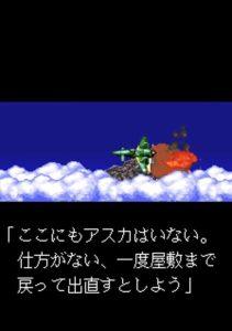 「戦国エース」ストーリー3