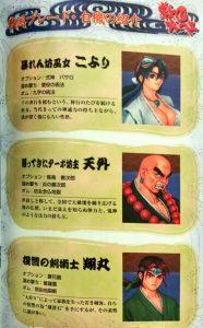 「戦国ブレード」キャラクター1