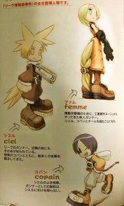 「スカイガンナー」キャラクター1