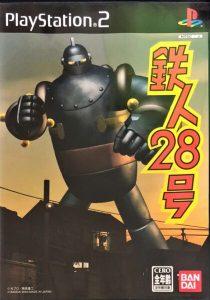 「鉄人28号」表紙