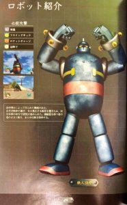 「鉄人28号」ロボット1
