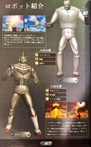 「鉄人28号」ロボット3