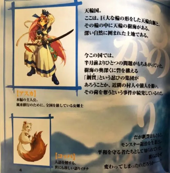 「不思議のダンジョン風来のシレン外伝 女剣士アスカ見参!」キャラクター1