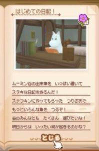 「ムーミン谷のおくりもの」日記