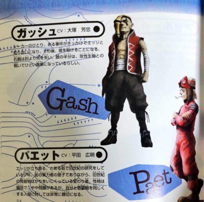 「アゼル パンツァードラグーンRPG」キャラクター3