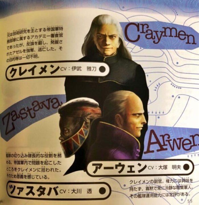 「アゼル パンツァードラグーンRPG」キャラクター4