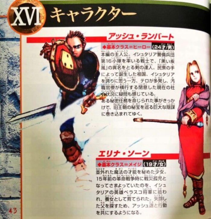「ヴァンダルハーツ~失われた古代文明~」キャラクター1