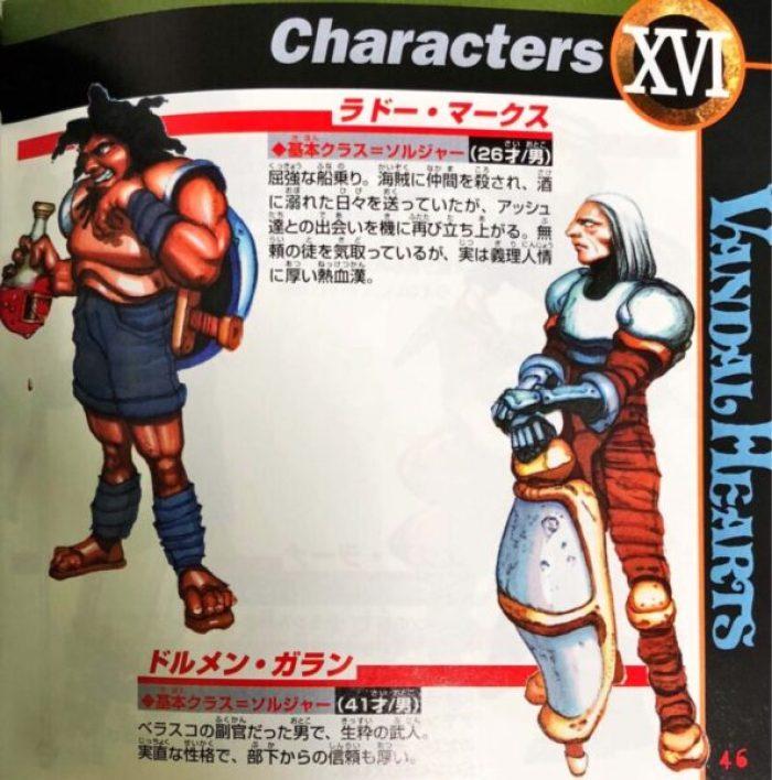 「ヴァンダルハーツ~失われた古代文明~」キャラクター4