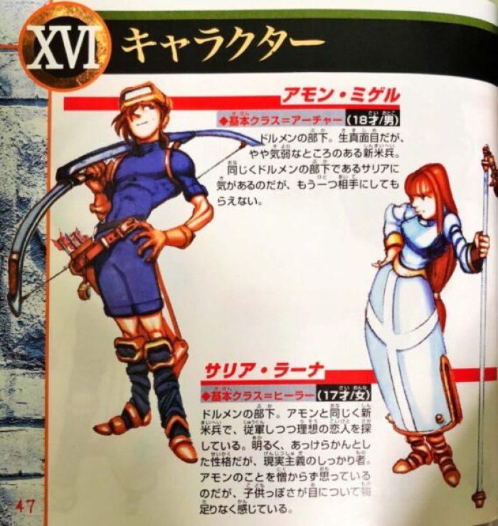 「ヴァンダルハーツ~失われた古代文明~」キャラクター5