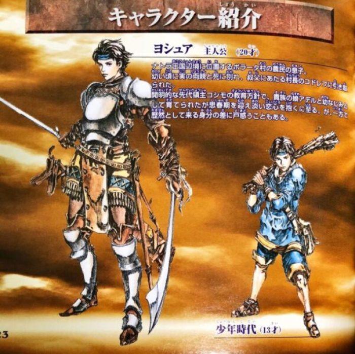 「ヴァンダルハーツ2~天上の門~」キャラクター1