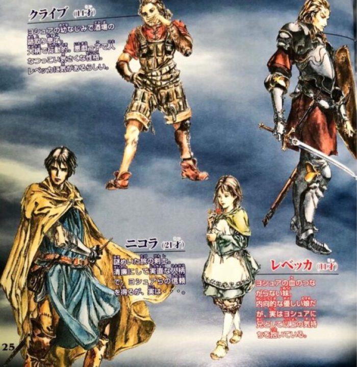 「ヴァンダルハーツ2~天上の門~」キャラクター3