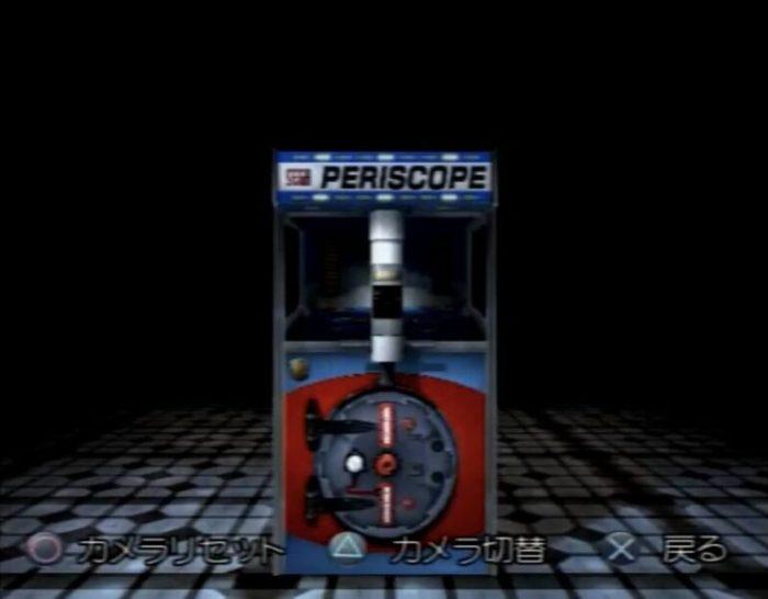 「ダイナマイト刑事(リメイク版)」ペリスコープ2