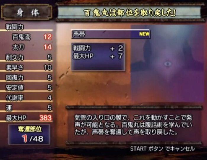 「どろろ(PS2版)」ステータス1