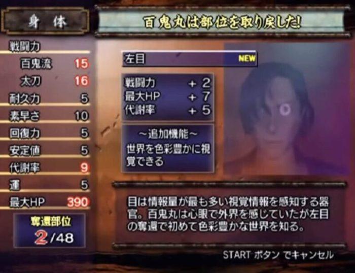 「どろろ(PS2版)」ステータス2