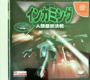 「インカミング 人類最終決戦」表紙