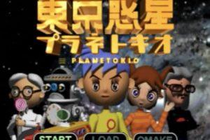 「東京惑星プラネトキオ」タイトル