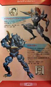 「エイリアンソルジャー」キャラクター2