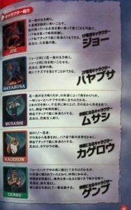 「ニンジャコンバット」キャラクター1