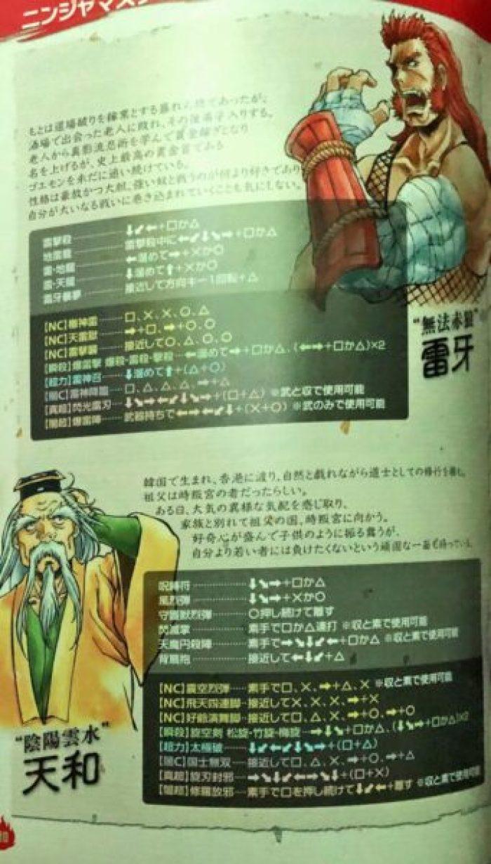 「ニンジャマスターズ~覇王忍法帖~」キャラクター2