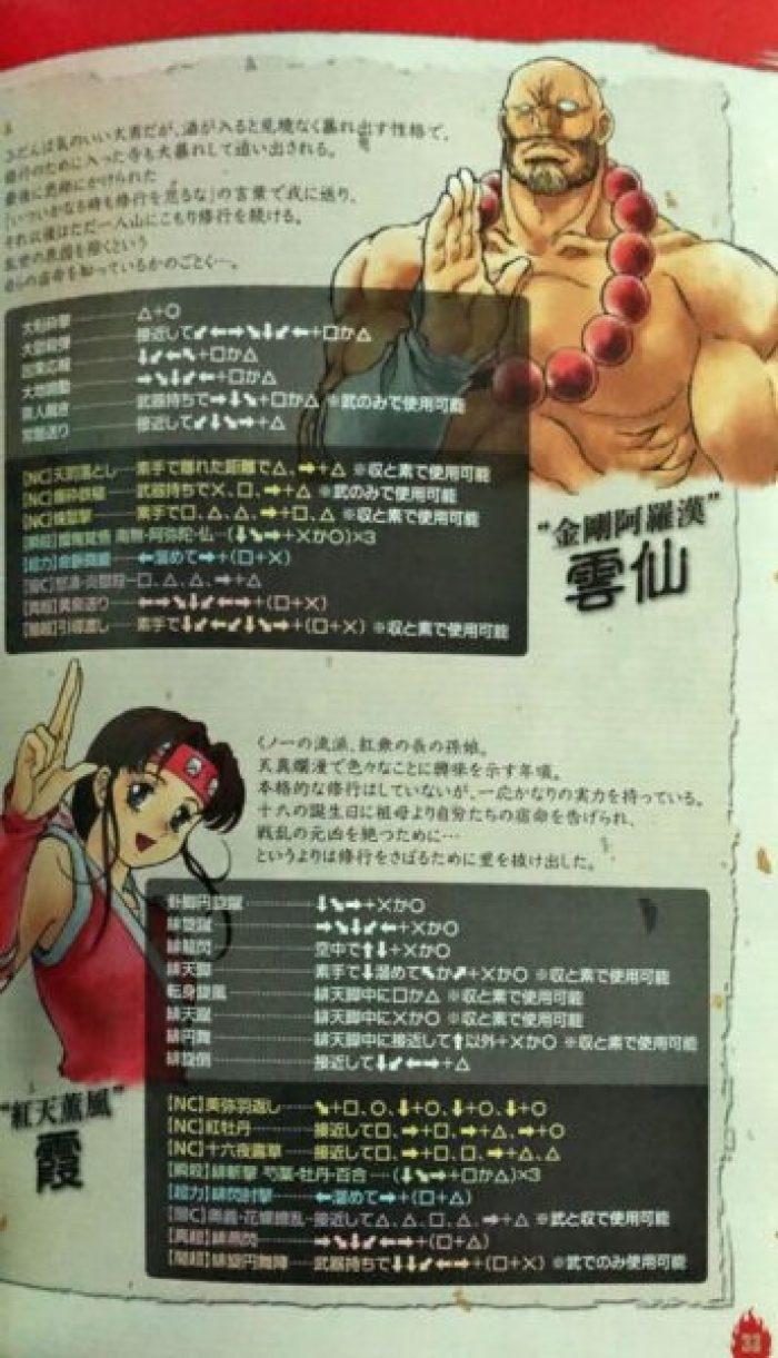 「ニンジャマスターズ~覇王忍法帖~」キャラクター5