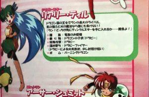 「ティンクルスタースプライツ」キャラクター2