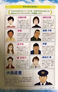 「3年B組金八先生 伝説の教壇に立て!」キャラクター5
