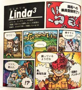 「リンダキューブ」漫画1