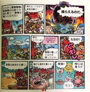 「リンダキューブ」漫画3