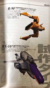 「R-TYPE FINAL」機体4