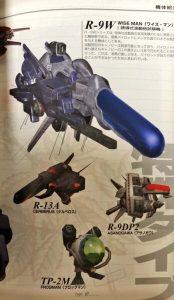 「R-TYPE FINAL」機体6