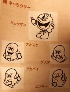「パックマン」キャラクター
