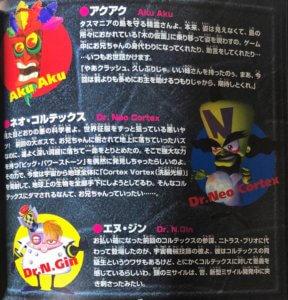 「クラッシュバンディクー2」キャラクター2