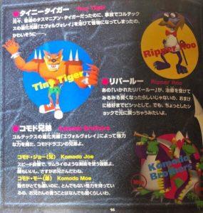 「クラッシュバンディクー2」キャラクター3
